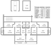 Две з-х комнатные квартиры,  объединенные в одно